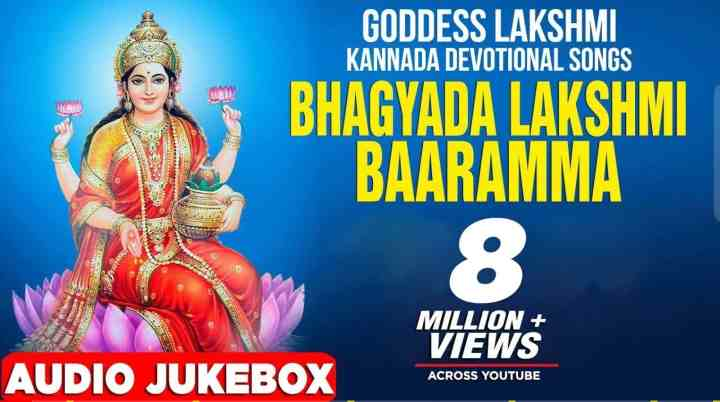 Bhagyada Lakshmi Baramma Lyrics – Kannada Devotional Song