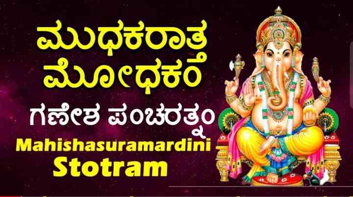 Mudakaratha Modakam Lyrics - Kannada Devotional Song