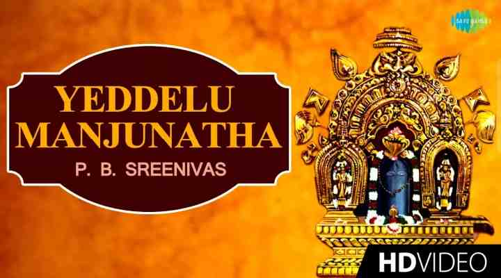 Eddelu Manjunatha lyrics - Kannada Devotional Song
