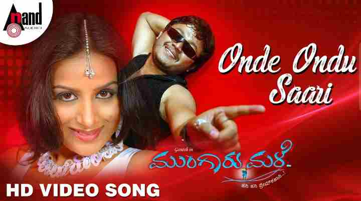 Onde Ondu Saari lyrics - Mungaru Male