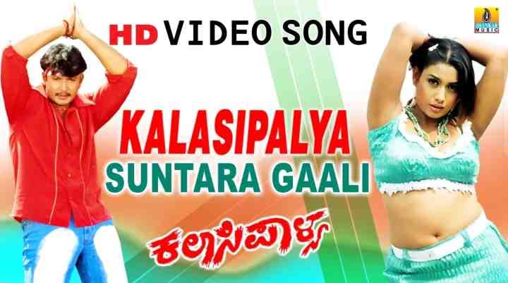 Suntara Gaali lyrics - Kalasipalya