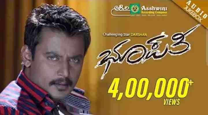 Bhupathi Kannada movie songs lyrics in Kannada and English :