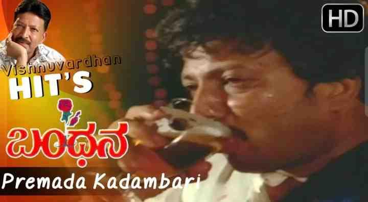 Premada Kadambari lyrics - Bandhana