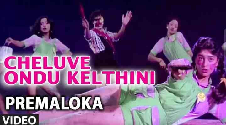 Cheluve Ondu Kelthini lyrics - Premaloka
