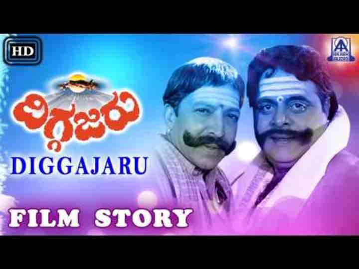 Diggajaru Kannada movie song lyrics - Diggajaru