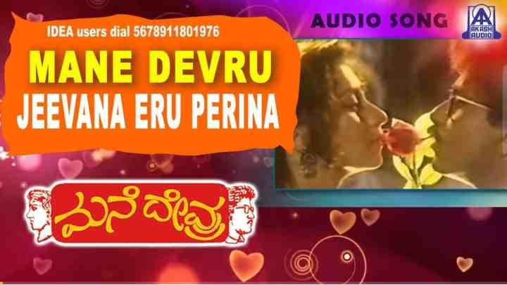 Jeevana Eru Perina lyrics - Mane Devru