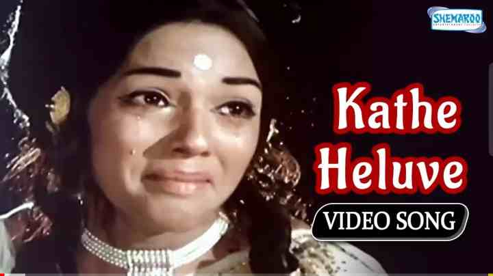 Kathe Heluve Nanna Kathe Heluve lyrics - Nagarahavu