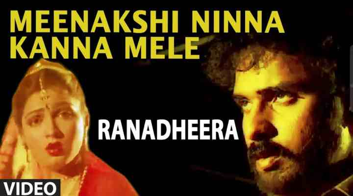 Meenakshi Ninna Kanna Mele lyrics - Ranadheera