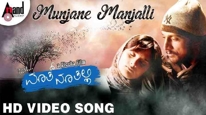 Munjane Manjalli Lyrics – Just Math Mathalli
