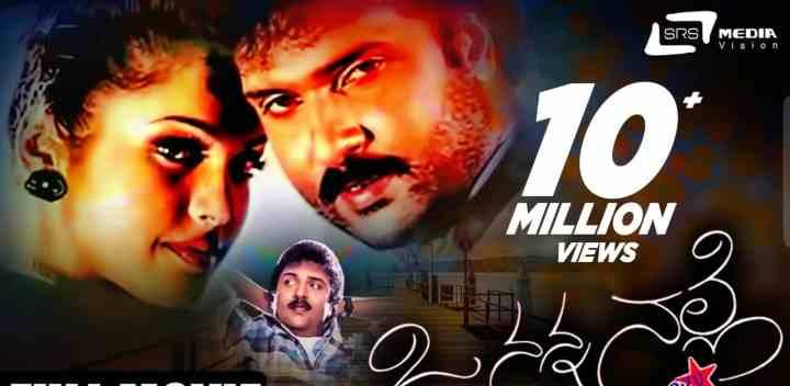O Nanna Nalle Kannada movie song lyrics - O Nanna Nalle