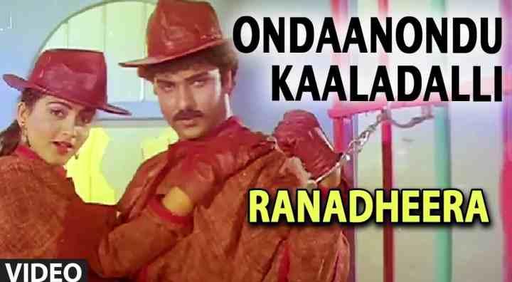 Ondaanondu Kaaladalli lyrics - Ranadheera