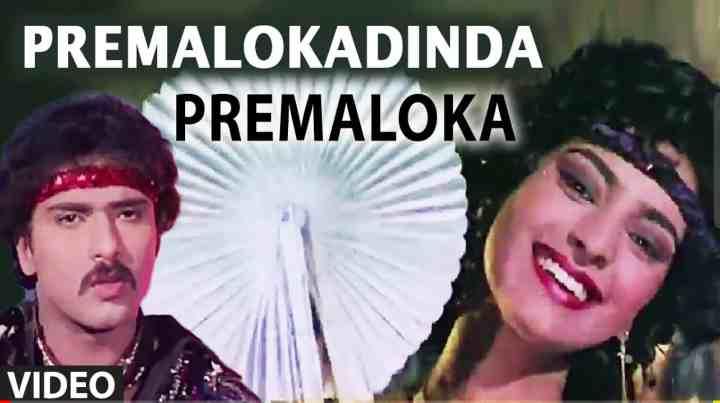 Premalokadinda lyrics - Premaloka