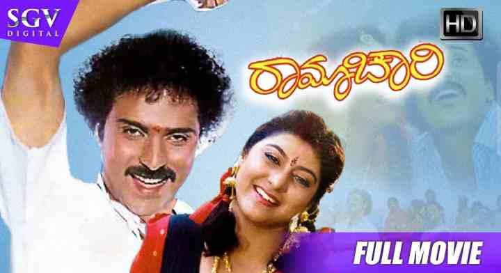 Ramachari Kannada movie song lyrics - Ramachari