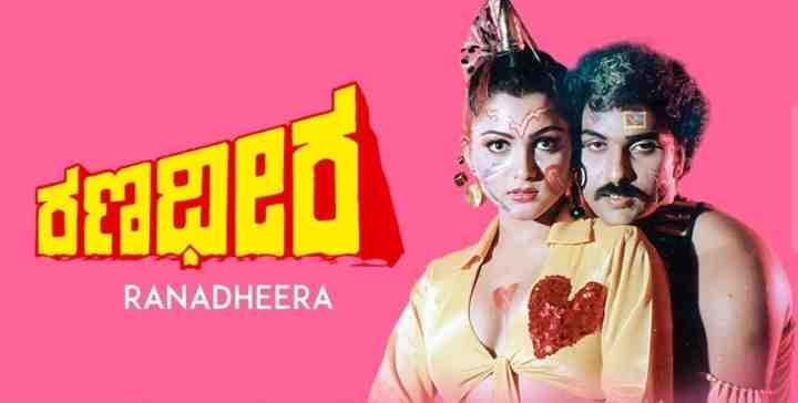 Ranadheera Kannada movie song lyrics - Ranadheera