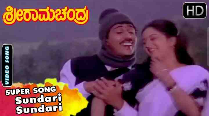 Sundari Sundari lyrics - Sri Ramachandra