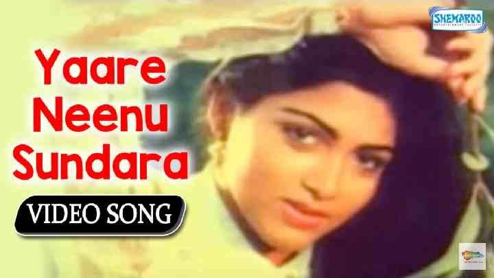 Yaare Neenu Sundara Cheluve lyrics - Ranadheera