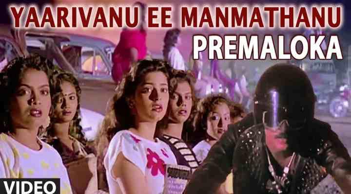 Yaarivanu Ee Manmathanu lyrics - Premaloka