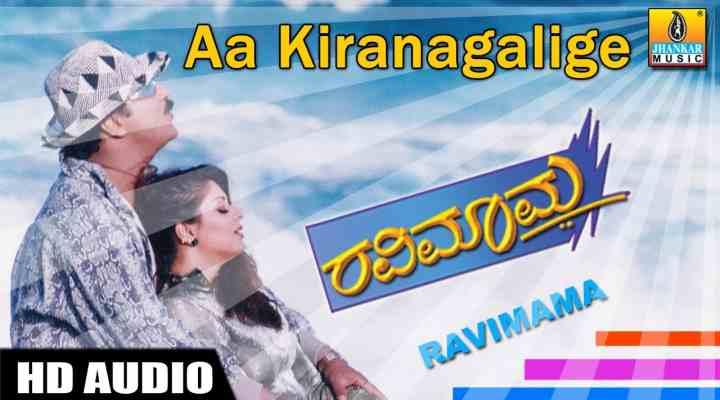 Aa Kiranagalige lyrics - Ravimaama