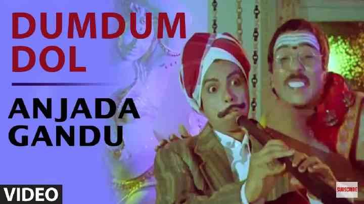 Dumdum Dol lyrics - Anjada Gandu