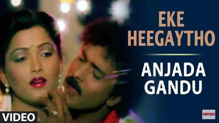 Eke Heegaytho lyrics - Anjada Gandu
