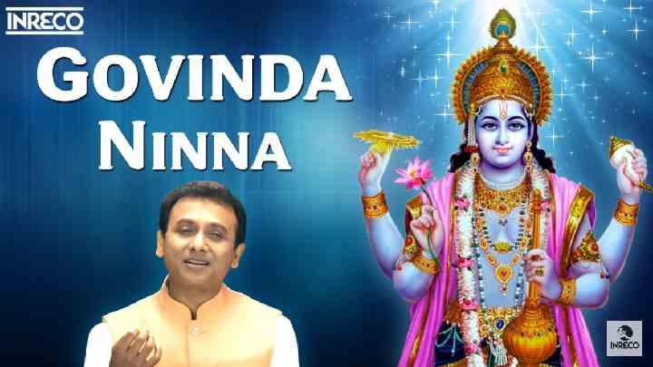 Govinda ninna naamave chanda lyrics - Kannada devotional song