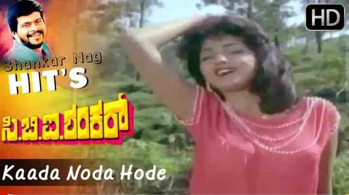 Kaada Noda Hode lyrics - C B I Shankar