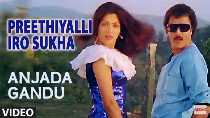 Preethiyalli Iro Sukha lyrics - Anjada Gandu