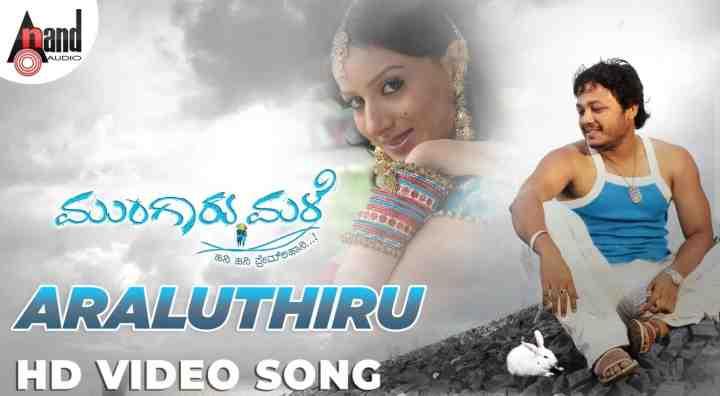 Araluthiru Jeevada Geleya lyrics - Mungaru Male