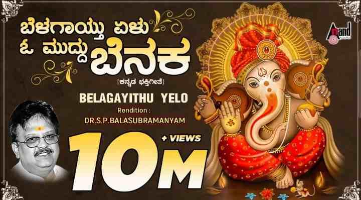 Belagayithu Yelu Oh Muddu Benaka lyrics - Kannada devotional songs