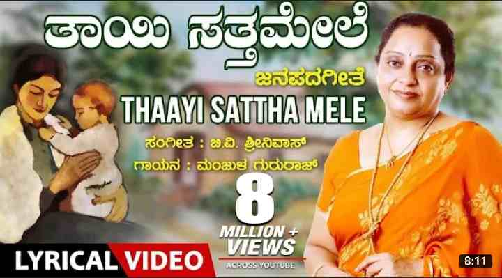 Thaayi Sattha mele lyrics - Kannada janapada song
