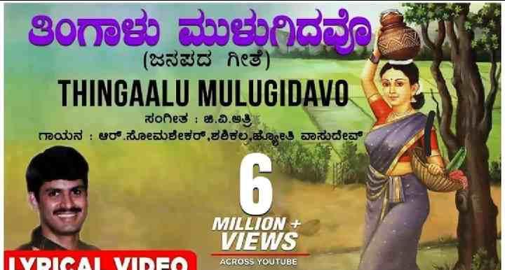Thingaalu Mulugidavo Lyrics - Kannada janapada song